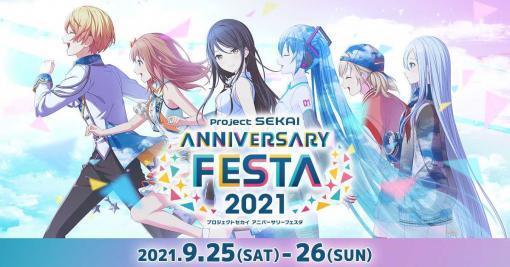 「プロセカ」初の大型イベントが9月25日に幕張メッセで開催。チケットの一般販売がスタート