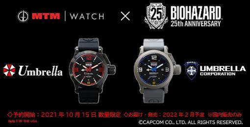 「バイオハザード」,MTM Watchとのコラボウォッチが登場。10月15日に予約開始