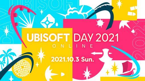 """10月3日開催のイベント「UBISOFT DAY 2021 ONLINE」の追加情報が公開。""""ファークライ6""""のプレイヤーゲストとして「2BRO.」が参加"""