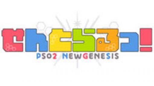 """「PSO2 ニュージェネシス」,新公式Web漫画""""せんとらるっ!""""に登場する4人のキャラを公開"""