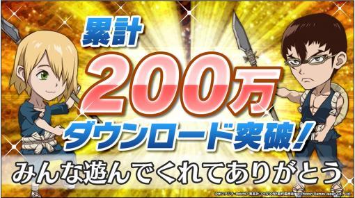 「Dr.STONE バトルクラフト」,リリースから13日で200万DL達成。2000ジェムを配布