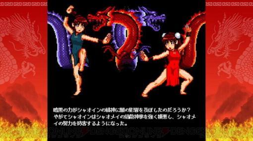 16BIT風レトロカンフーアクション『焔龍聖拳シャオメイ』がSwitchで発売決定!