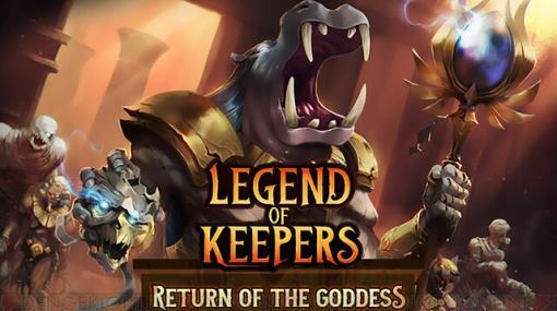 ダンジョン管理ローグライト『Legend of Keepers』初DLCが発売