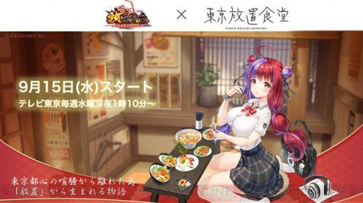 『放置少女』原案のTVドラマ『東京放置食堂』が本日深夜放送開始!