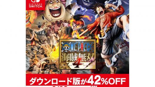 『ワンピース』コミックス100巻を記念したSwitch版ゲームのセールが実施。『ONE PIECE 海賊無双 4』や『ONE PIECE アンリミテッドワールド R デラックスエディション』がお買い得!