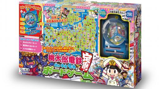 令和版『桃鉄』のボードゲームが10月中旬に発売。シリーズのコンセプトはそのままに、すごろくとしてのアナログ感も味わえる仕様に