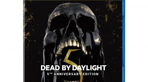 【DbD】5周年記念『Dead by Daylight 5thアニバーサリーエディション 公式日本版』がPS5、PS4向けに11月25日発売。『バイオハザード』チャプターなどを収録