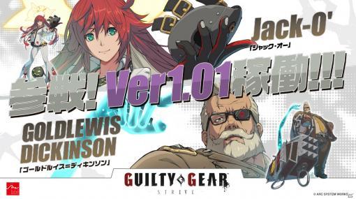 APM3版「GUILTY GEAR -STRIVE-」のアップデートが9月16日に実施!ゴールドルイス=ディキンソンとジャック・オーが登場