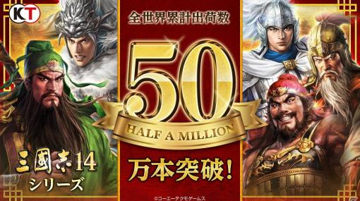 「三國志14」シリーズの世界累計出荷数が50万本を突破!「三國志 覇道」1周年記念コラボDLCの配信も開始