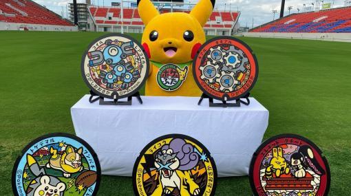 東大阪市にコイルやギアル、ワンパチやライコウなど5枚の「ポケふた」が登場!