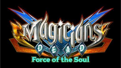 超能力者vs魔法使いのチームバトルACT『マジシャンズデッド ~Force of the Soul~』PS4向けにリリース決定!