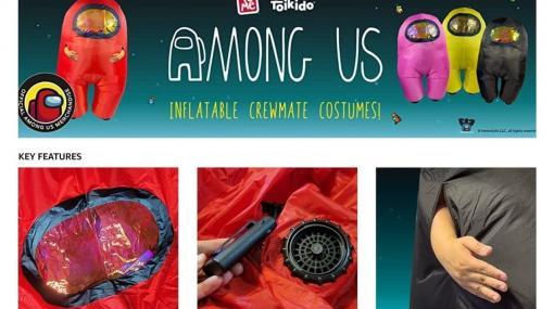 『Among Us』のクルーの姿になれる公式コスプレグッズが海外で発売開始。安全設計のキッズ版も展開し日本国内への発送に対応