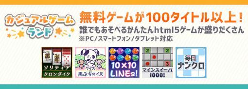 """「hange」に100種類以上のゲームが無料で楽しめる""""カジュアルゲームランド""""がリリース"""