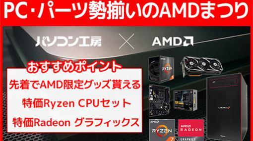 パソコン工房でRyzen搭載ゲームPCが最大3万円引きとなるセールが始まる