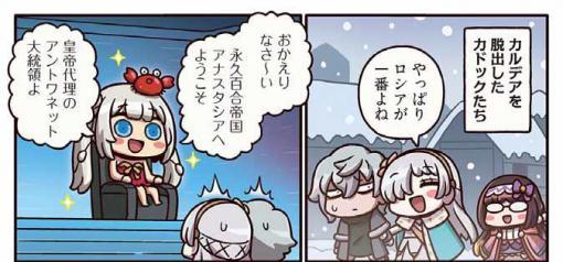 「ますますマンガで分かる!Fate/Grand Order」213話,皇帝代理が公開