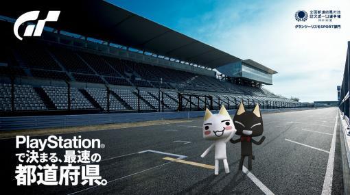 「GT SPORT」,全国都道府県対抗eスポーツ選手権 2021 MIEを実施
