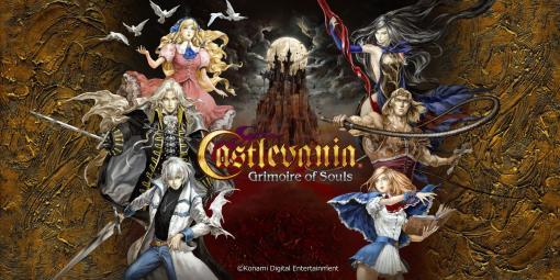 「悪魔城ドラキュラ - Grimoire of Souls」がApple Arcade向けに配信スタート。歴代のキャラクターを操作し,立ちはだかる強大な敵に挑もう