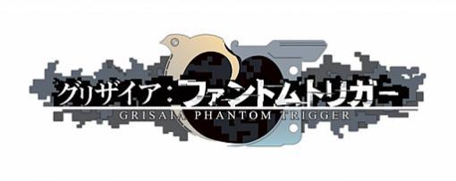 Switch版「グリザイア ファントムトリガー 06」が9月22日に発売。前作とのミッシングリンクが明かされるエピソード