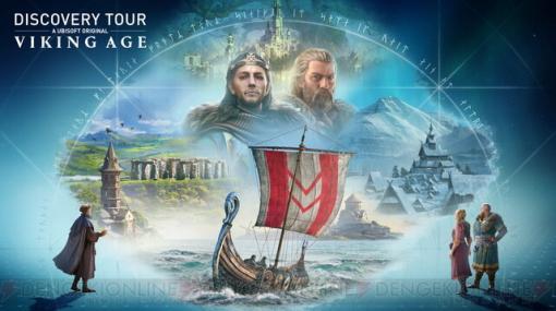 『アサクリ ヴァルハラ』ヴァイキングの時代に焦点を当てたディスカバリーツアーが配信決定