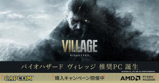 『バイオハザード ヴィレッジ』推奨PC発売!