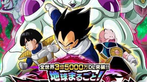 『ドッカンバトル』3億5000万DL突破キャンペーン開催中!