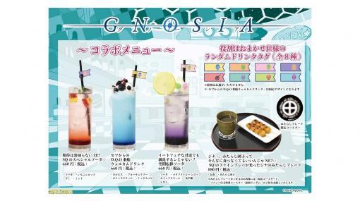 """『グノーシア』×グラフアートカフェのコラボメニュー情報が公開。ジナにまつわる""""みたらし団子""""、SQ、セツ、レムナンが運ぶ特製ドリンクなどが登場"""