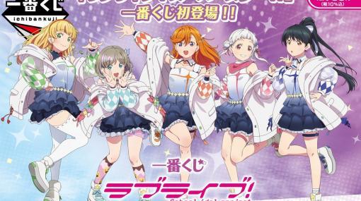 『ラブライブ!スーパースター!!』一番くじが10月16日より発売。A賞~E賞には5人のぬいぐるみがラインアップ