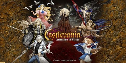 『悪魔城ドラキュラ』の完全新作『Grimoire of Souls』が配信開始。今後、季節イベントの実施や新たなステージも追加予定