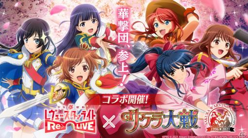 「少女☆歌劇 レヴュースタァライト -Re LIVE-」にて「サクラ大戦」コラボが開催!さくらやエリカ、ジェミニが登場