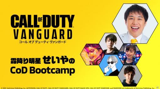 霜降り明星・せいやさんが「Call of Duty:VANGUARD」に挑戦!特別番組「霜降り明星せいやのCoD Bootcamp」が9月24日より順次公開