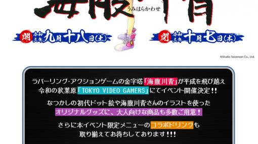 日本初のゲームバー「TOKYO VIDEO GAMERS」にて「海腹川背」シリーズとのコラボイベントが9月18日より開催!