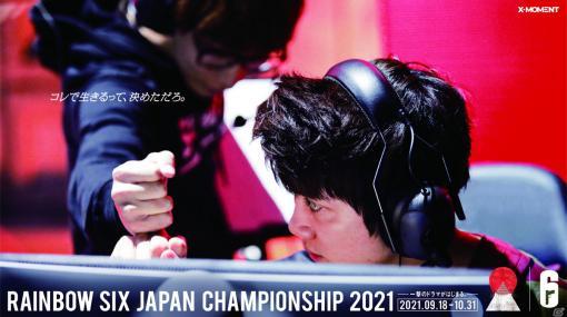 eスポーツ大会「レインボーシックス JAPAN CHAMPIONSHIP 2021」の予選ラウンドが9月18日より開幕!