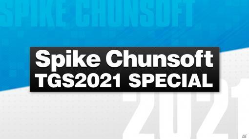 スパイク・チュンソフトの特別放送がTGS2021で配信決定!「ハッピーダンガンロンパS」の実機プレイを初披露