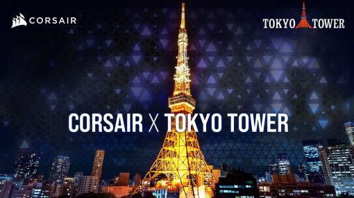東京タワーがCorsairカラーに染まるコラボイベントを実施。マウスやオリジナルグッズが当たるキャンペーンも