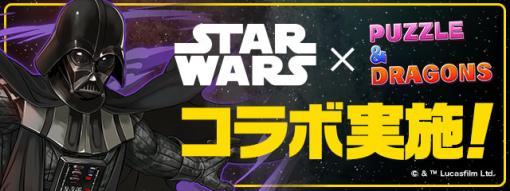 「パズル&ドラゴンズ」と「STAR WARS」シリーズのコラボが9月18日より開催