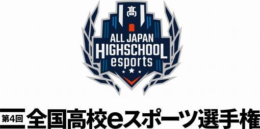 第4回全国高校eスポーツ選手権「ロケットリーグ」部門の予選組み合わせが発表
