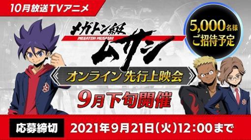 TVアニメ「メガトン級ムサシ」,第3話までののオンライン上映会が9月下旬に開催決定
