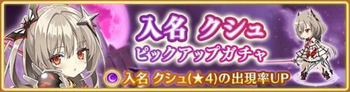 """「マギレコ」に新魔法少女""""入名クシュ""""が9月21日に登場"""