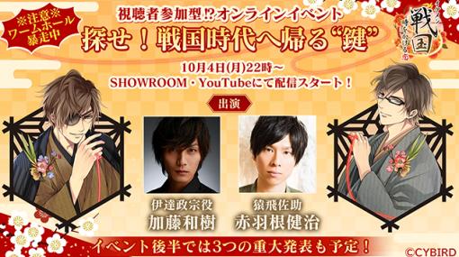 「イケメン戦国◆時をかける恋」6周年を記念してオンラインイベントを10月4日に開催