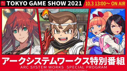 アークシステムワークス,「東京ゲームショウ2021 オンライン」の出展情報を公開。人気VTuberが最新作をプレイ