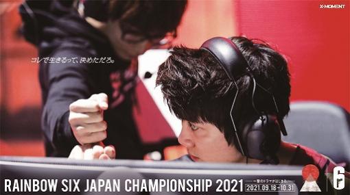 """「レインボーシックス JAPAN CHAMPIONSHIP 2021」が9月18日に開幕。10月30日には""""Creepy Nuts""""によるスペシャルパフォーマンスも"""