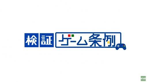 香川県の「ネット・ゲーム依存症対策条例」を多角的に検証した番組が,民間放送連盟賞のテレビ報道番組部門で優秀賞を受賞