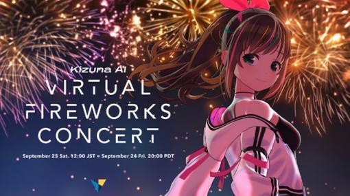 Kizuna AI x Oculus、バーチャル花火ライブを世界に向けてオンライン無料開催決定 - ニュース
