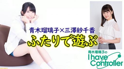 青木瑠璃子と三澤紗千香が『It Takes Two』で遊ぶ2時間特番【青木瑠璃子のアイコン2021年9月20日】
