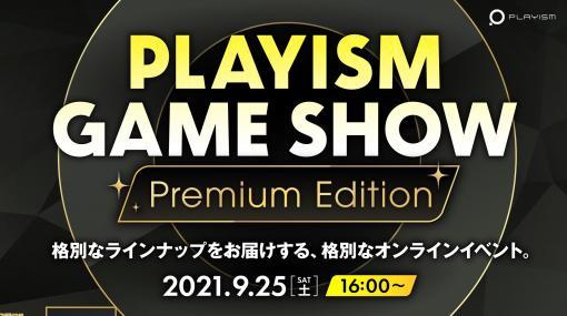 """""""PLAYISM""""、東京ゲームショウ事前発表会を9月25日16時より放送決定。『ドキドキ文芸部プラス!』や『ごく普通の鹿のゲーム』などの最新情報をお届け"""