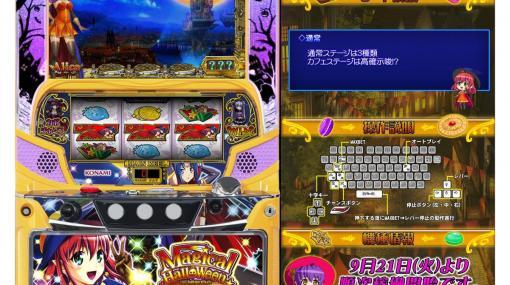 パチスロ最新機種『マジカルハロウィン~Trick or Treat!~』が9月21日の稼働に先駆けて、明日(9月18日)より体験版を無料配信