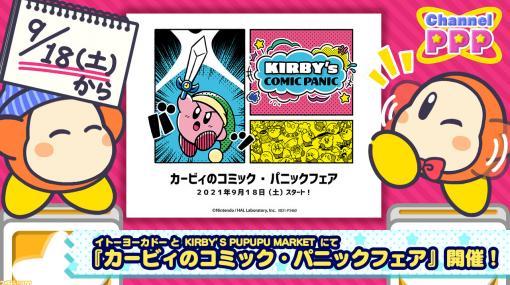 """""""カービィのコミック・パニックフェア""""が9月18日より開催。コミック調で描かれたキュートなグッズが先行発売!"""