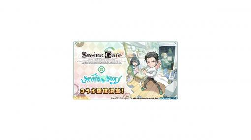 『セブンズストーリー』×『シュタゲ』コラボが9月23日より開催。★5 ユニット岡部倫太郎が登場