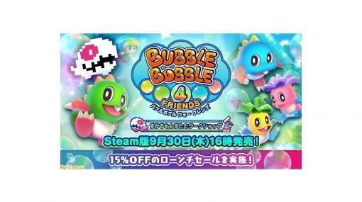 Steam『バブルボブル 4 フレンズ すかるもんすたとワークショップ』が9月30日に発売決定。期間限定で15%オフに