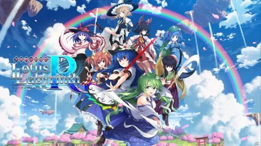 「不思議の幻想郷 -ロータスラビリンスR-」PS4/Switch版が9月30日に発売!「鬼形獣」キャラ加入DLCも同日配信